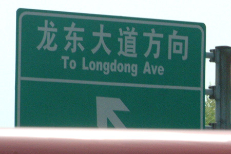 longdong-avenue